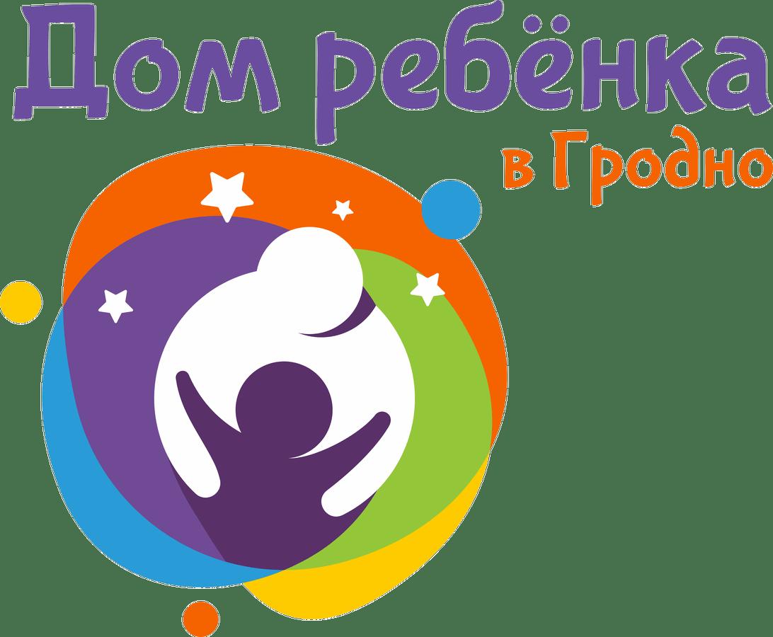 Дом ребенка в Гродно